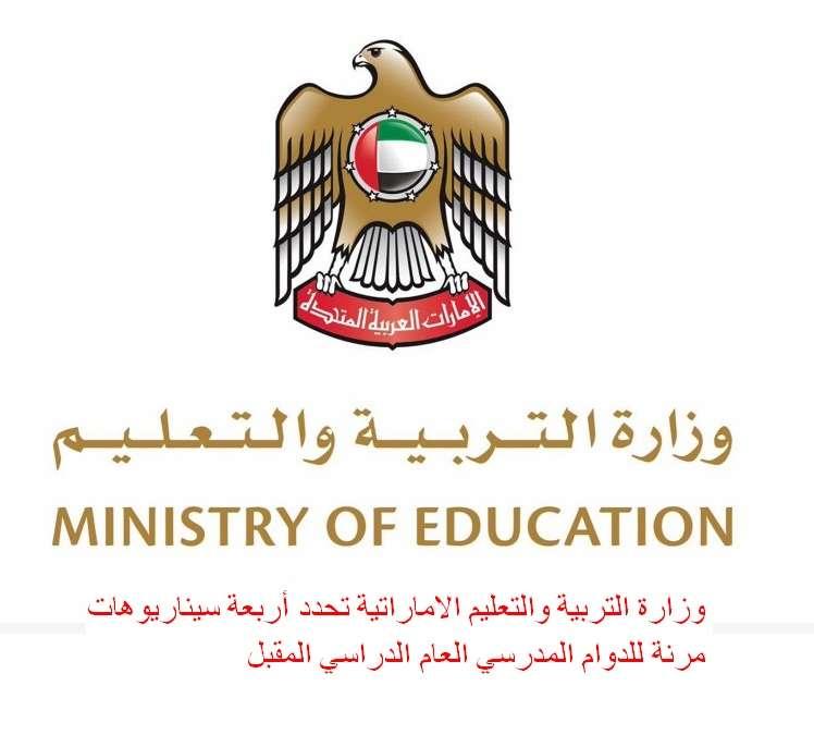 وزارة التربية والتعليم الاماراتية تحدد أربعة سيناريوهات مرنة للدوام المدرسي العام الدراسي المقبل