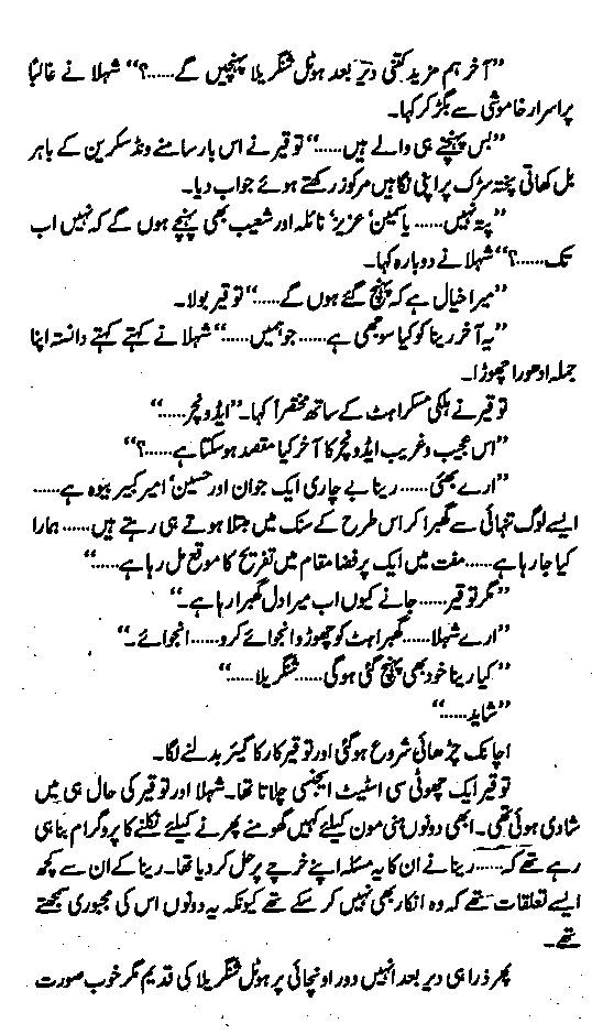 Veerana novels in urdu