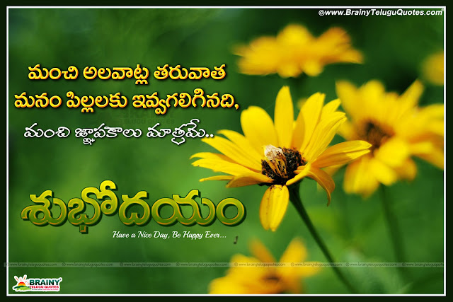 Here is Heart touching good morning quotes in telugu, Awesome Telugu Language Good Morning Wishes Top and Best Good morning Quotations online,Good morning quotes in telugu, good morning, Inspirational quotes in telugu, Heart touching Quotes in Telugu, life quotes in telugu, Daily inspiring quotes in telugu, Inspiring telugu quotes, Inspiring lines in telugu, telugu motivational quotes, New Good Heart Quotes and Good Morning telugu Wishes online. Best telugu Language Good Morning WhatsApp Status Online
