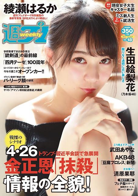 生田絵梨花 Ikuta Erika Weekly Playboy No 18 2017 Cover