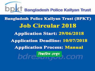 Bangladesh Police Kallyan Trust (BPKT) Job Circular 2018
