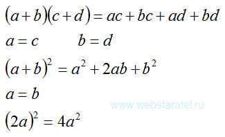 Алгебраические преобразования. Произведение двух сумм. Преобразование многочлена. Математика для блондинок.