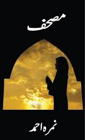 free download Mushaf Novel By Nimra Ahmed