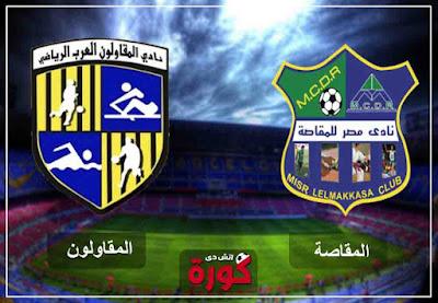 مشاهدة مباراة مصر المقاصة والمقاولون العرب بث مباشر اليوم