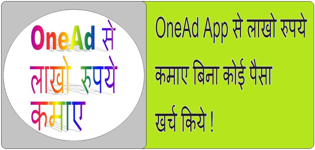 OneAd App Lakho rupess kamaye