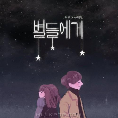 D.LOVE – 별들에게 – Single