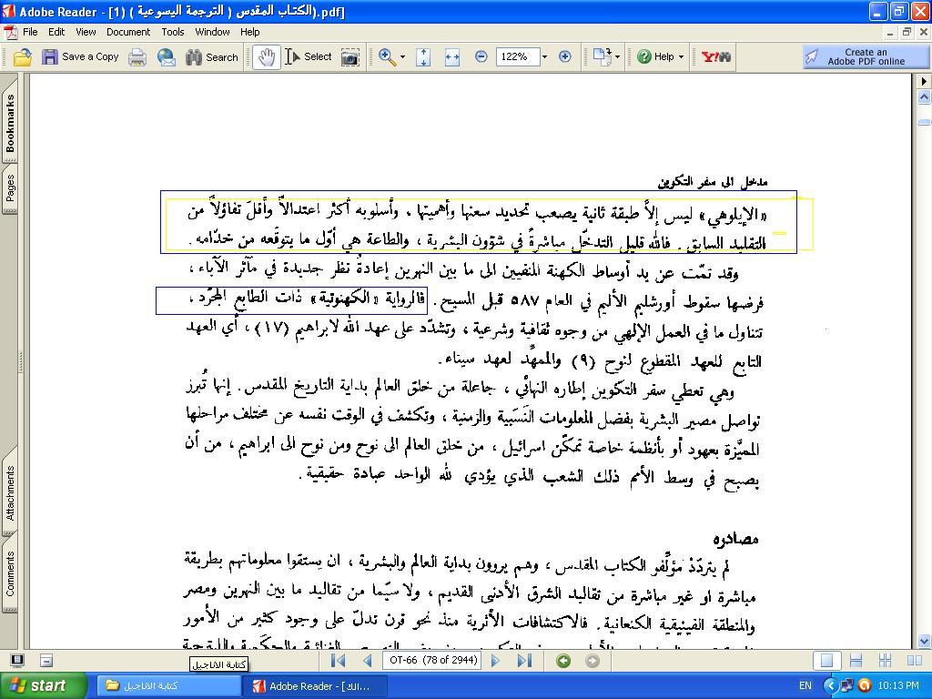 كتاب التوراة اليهودية مكشوفة على حقيقتها pdf