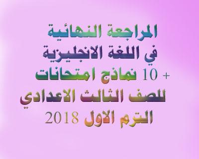 تحميل اقوي مراجعة نهائية في اللغة الانجليزية للصف الثالث الاعدادي الترم الاول مع 10 نماذج امتحانات 2018