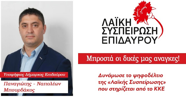 Κάλεσμα της Λαϊκής Συσπείρωσης - Το ψηφοδέλτιο για τον Δήμο Επιδαύρου