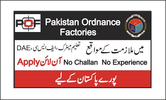 Pakistan Ordnance Factories Jobs 2020 Apply Online