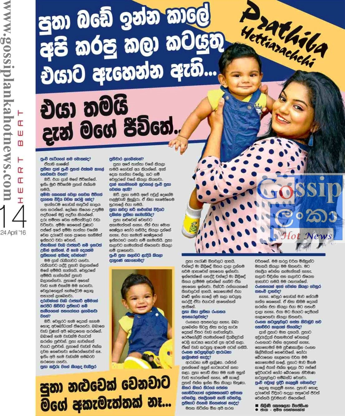 Interview with Prathibha Samadhinee Hettiarachchi