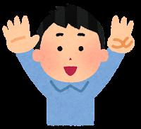 指で数えている男の子のイラスト(8)