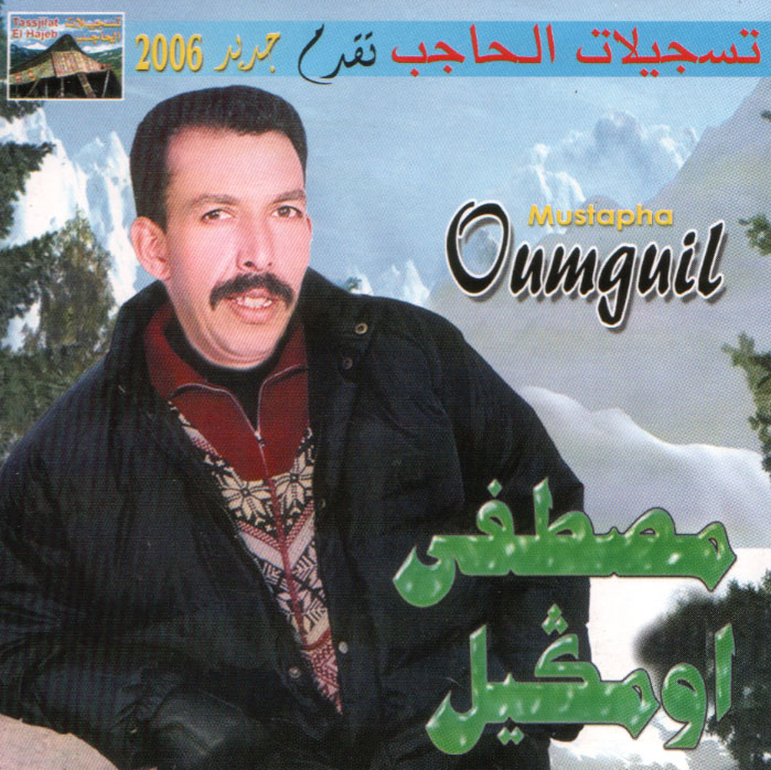Mustapha Oumguil-A tamtout