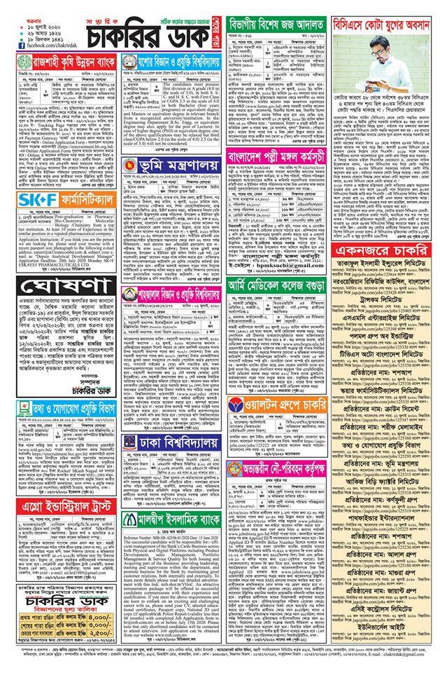 সাপ্তাহিক চাকরির ডাক পত্রিকা ১০/০৭/২০২০ - Saptahik Chakrir Dhak Newspaper 10/07/2020