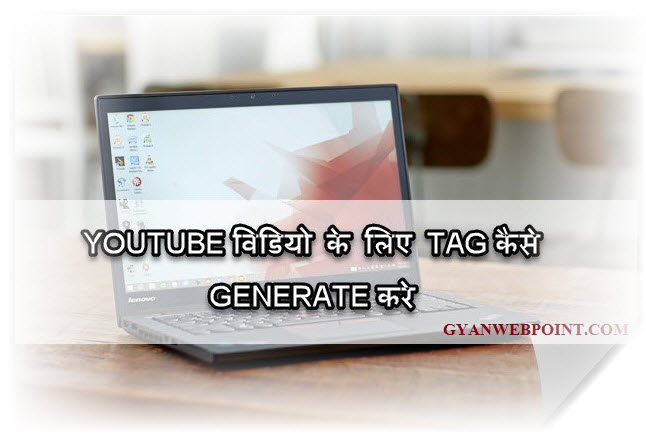 YouTube-Video-Ke-Liye-Tag-Kaise-Generate-Kare