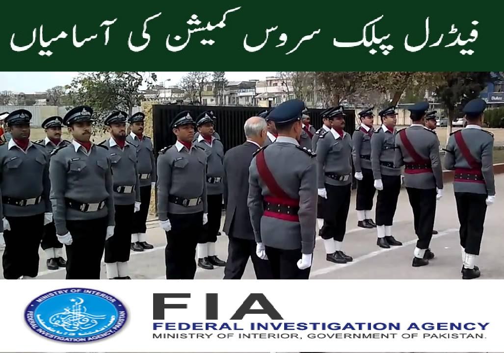 FPSC Jobs November 2018, Fia Investigation Inspectors Jobs, FPSC New Jobs November 2018, fia new jobs via fpsc