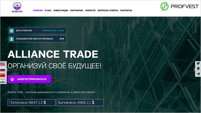 Alliance Trade обзор и отзывы HYIP-проекта