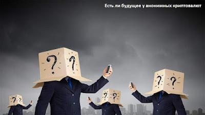 Есть ли будущее у анонимных криптовалют
