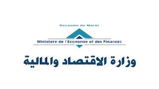 وزارة الاقتصاد والمالية - إدارة الجمارك والضرائب غير المباشرة