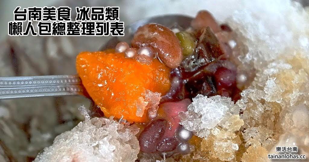 台南美食|冰品類|懶人包總整理列表|特輯