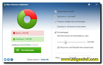 Wise Memory Optimizer 3.47.98 - Оптимизация