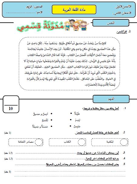 فرض المرحلة الثانية  اللغة العربية للمستوى الرابع وفق المنهاج المنقح
