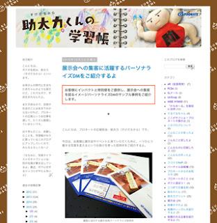 広報ブログ「助太力くんの学習帳」キャプチャ