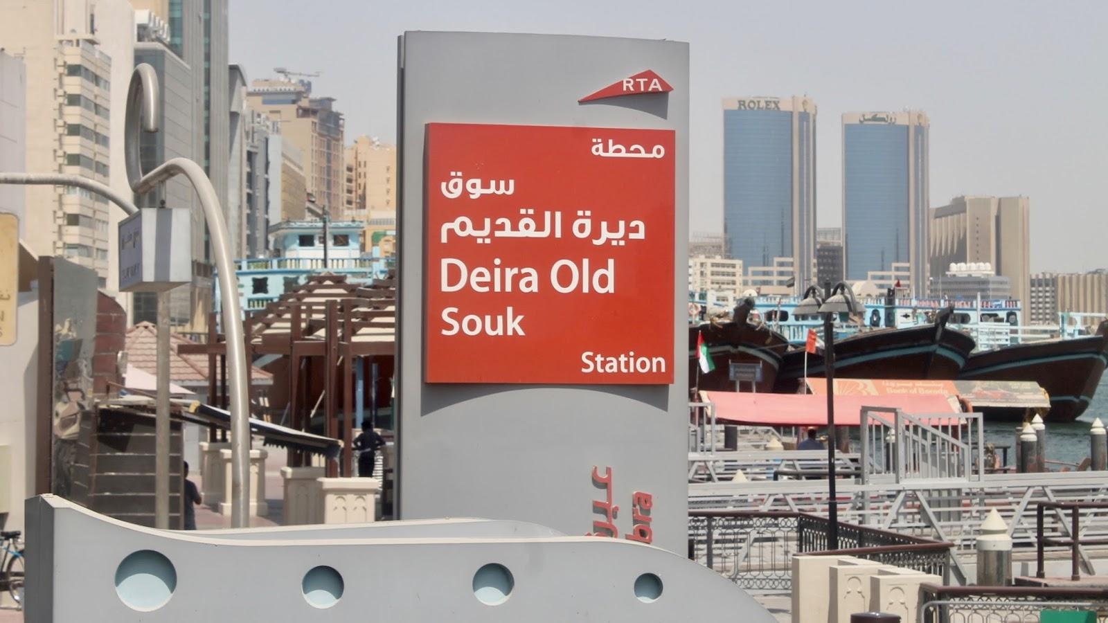 Dubai Deira Old Souks