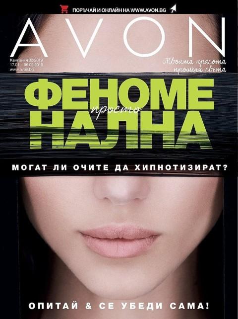 Avon Каталог - Брошура 2 2019