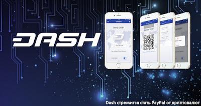 Dash стремится стать PayPal от криптовалют