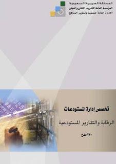 الرقابة والتقارير المستودعية pdf