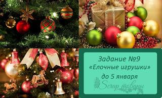 http://scraptovarnsk.blogspot.ru/2016/12/8.html