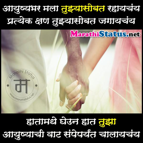 love marathi status