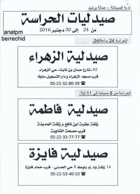 صيدليات الحراسة ببرشيد: من 24 إلى 30 دجنبر 2016