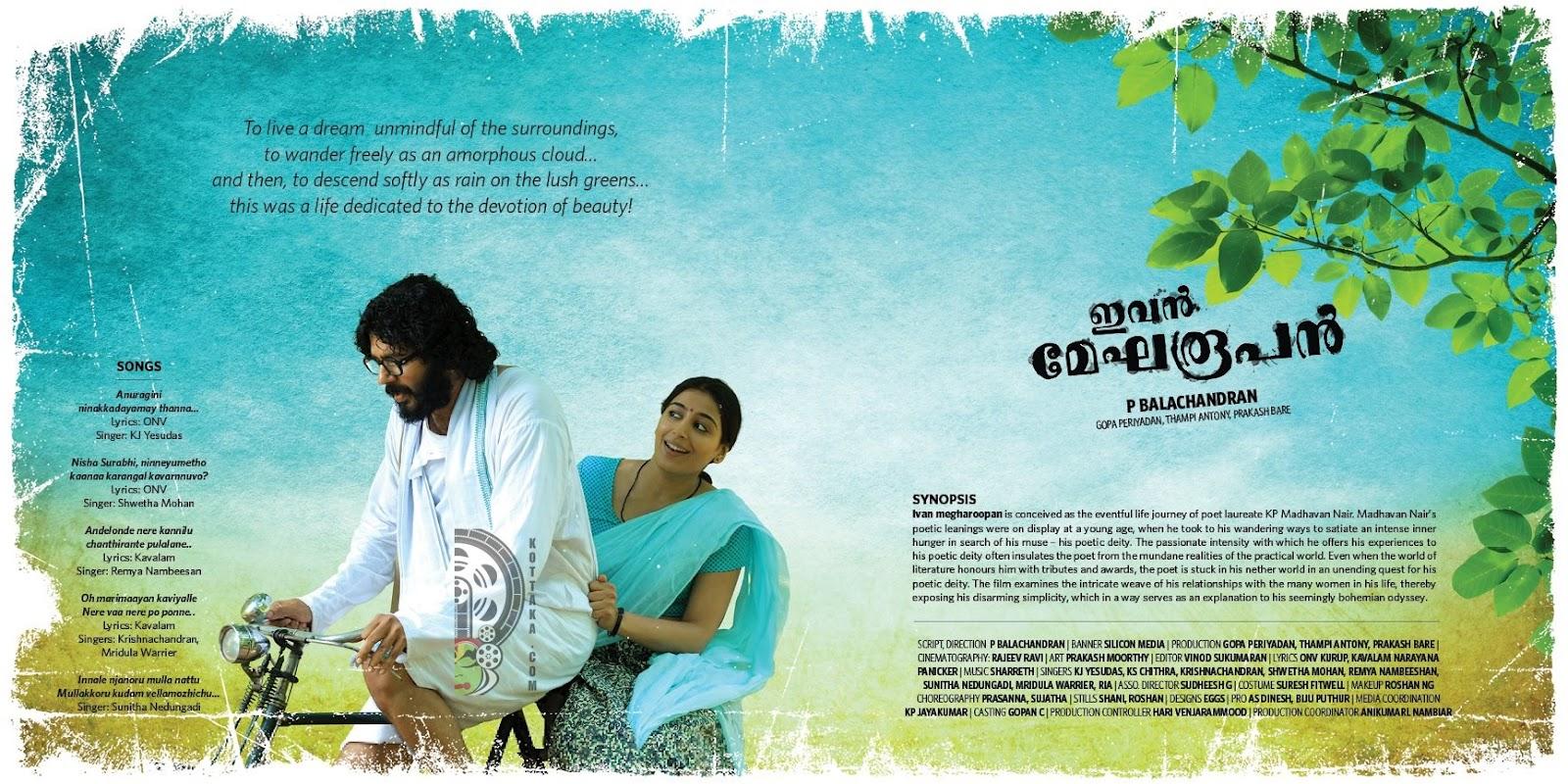 New malayalam movie thattathin marayathu mp3 songs - Amon