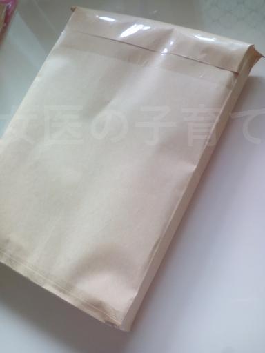 メルカリ便用マチ付き封筒A4サイズが完成