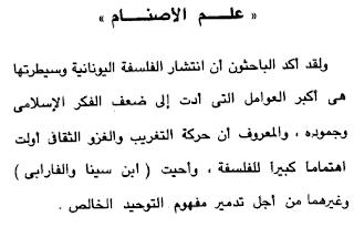 كتاب أهداف التغريب في العالم الإسلامي - اقتباسات