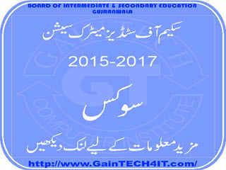 Scheme of studies matric session 2015-17 civics