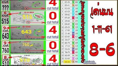 Thai lotto 4pc paper magazine prize bond number full 01 Oct 2018