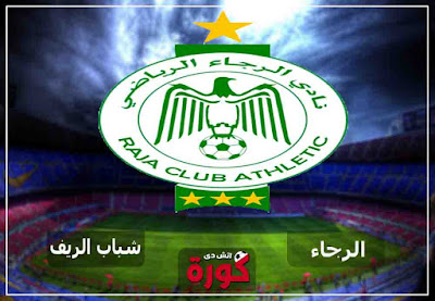 مشاهدة مباراة الرجاء وشباب الريف الحسيمي بث مباشر اليوم