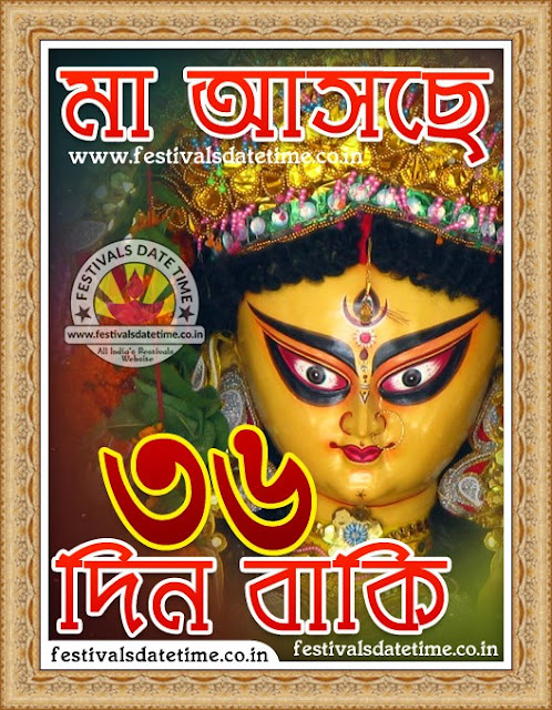 Maa Durga Asche 36 Days Left, Maa Asche 36 Din Baki Pic