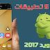 افضل 5 تطبيقات للاندرويد لعام 2017