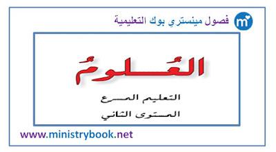 كتاب العلوم التعليم المسرع المستوى الثاني 2018-2019-2020-2021