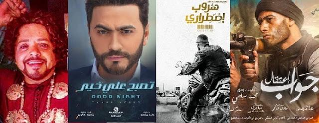 قامة اسماء افلام عيد الفطر 2017  المعروضة في السينمات اول ايام العيد تعرف على دليلك لجميع أفلام موسم العيد