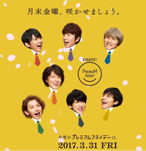 プレミアムフライデー 関ジャニ∞ - 私たちの周りのニュース