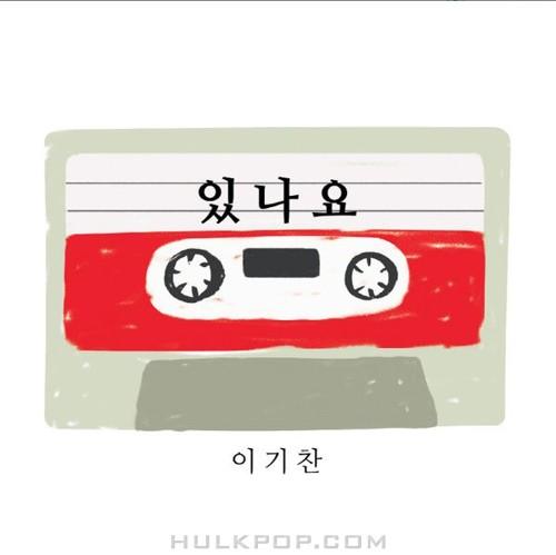 Lee Ki Chan – 있나요 – Single
