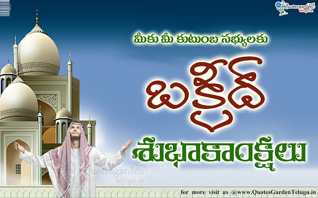 Bakrid 2017 Telugu Greetings wishes quotes