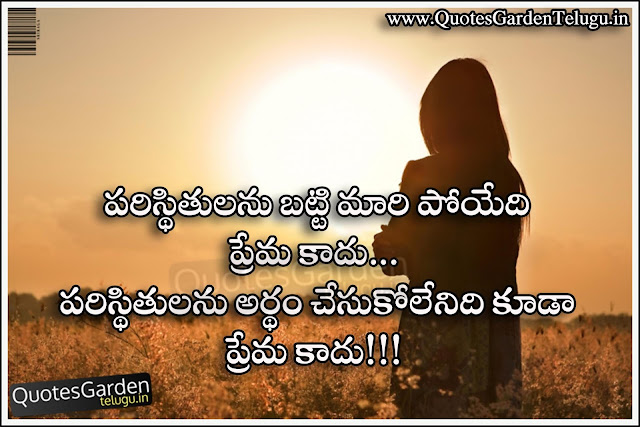 Latest Telugu love quotes messages 2032