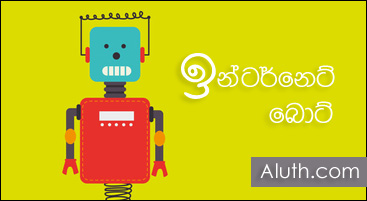 http://www.aluth.com/2016/11/what-is-internet-bot-sinhala.html