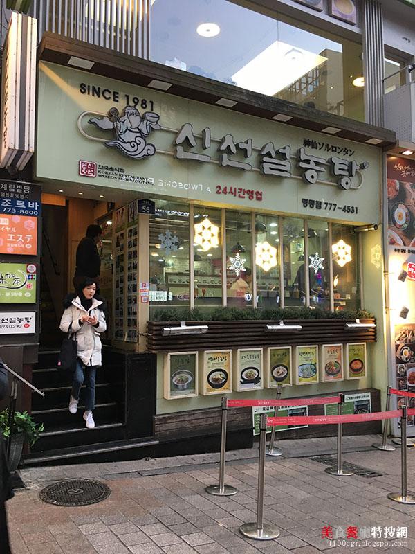 [韓國] 首爾/明洞【神仙雪濃湯】純白如雪的雪濃湯 同場加映爆漿雞蛋糕